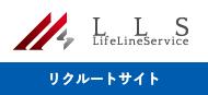 株式会社ライフラインサービス